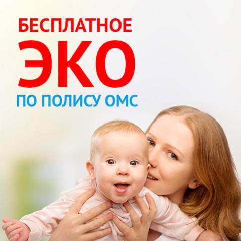 Проведение экстракорпорального оплодотворения для жителей Московской области в 2017 году.