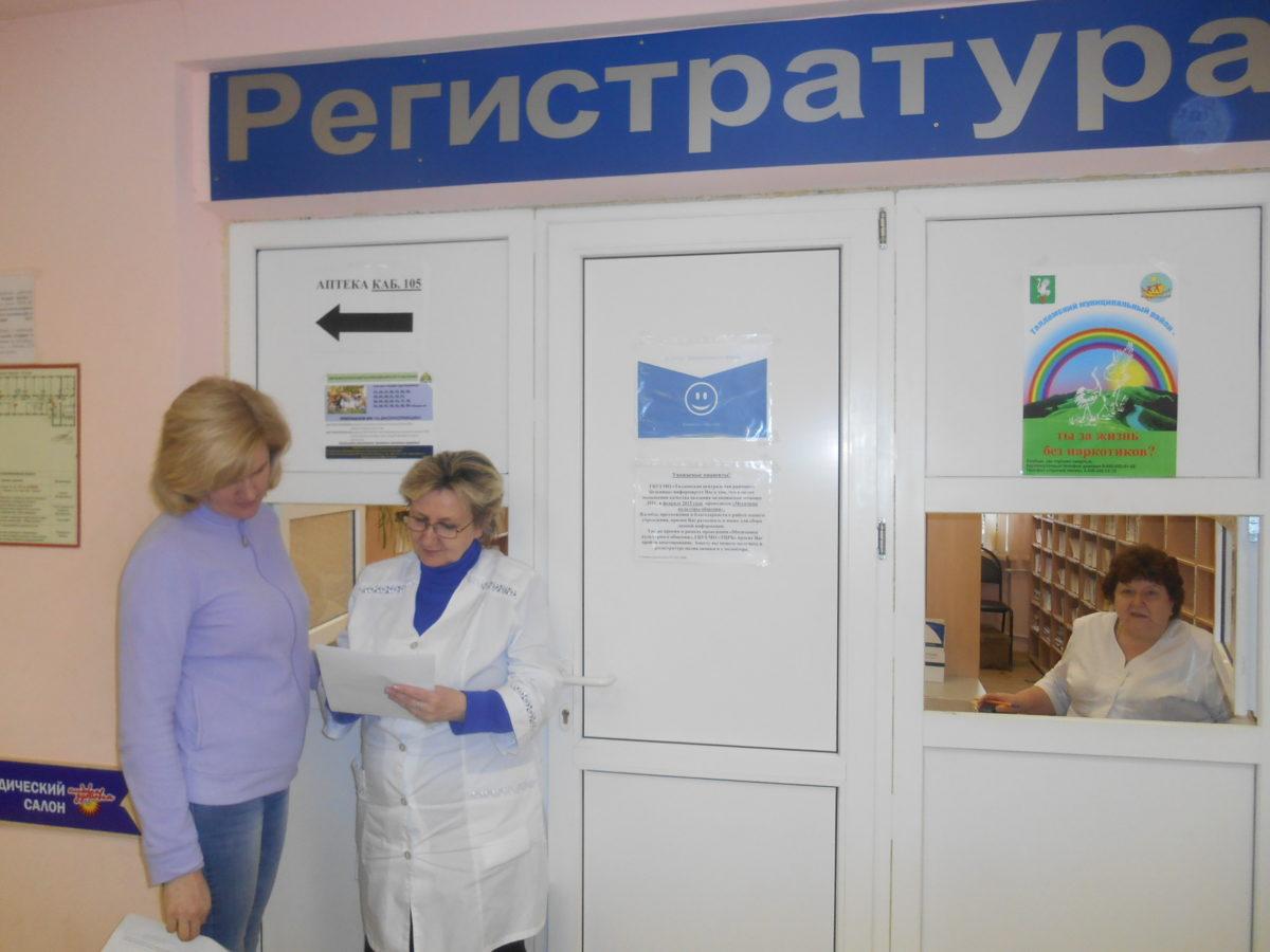 Проводится Конкурс регистратур поликлиник