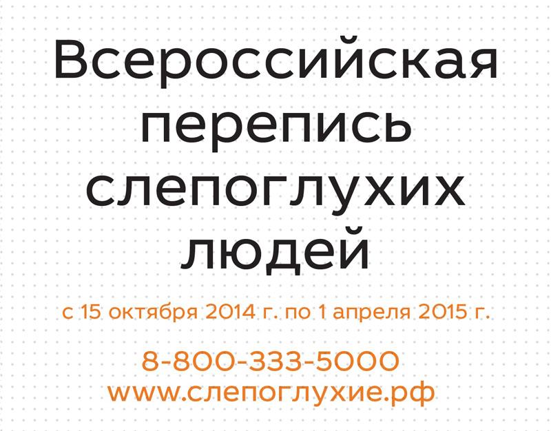 Информация. Всероссийская перепись слепоглухих людей