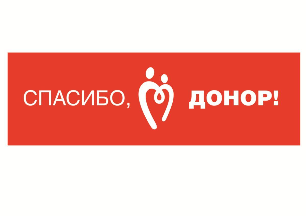 20 апреля «Национальный день донора»