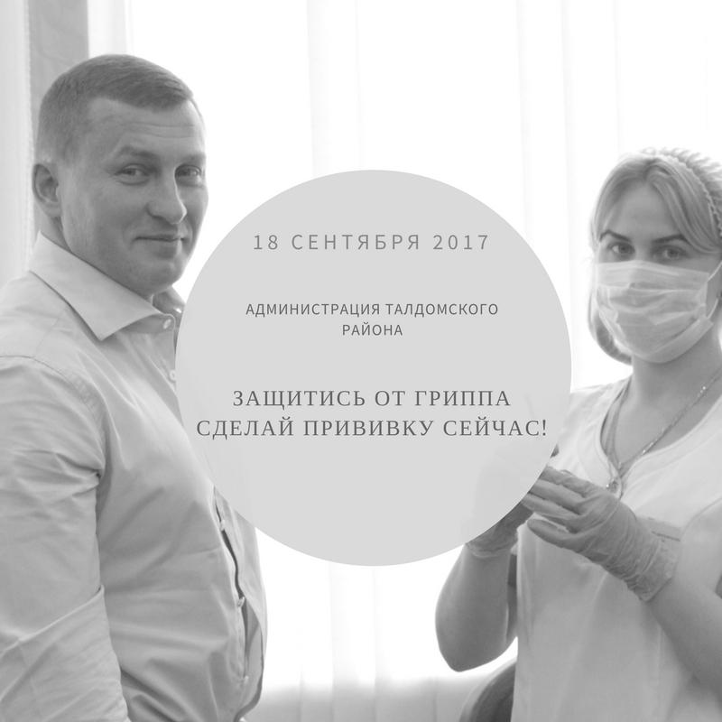 18 сентября в администрации Талдомского района прошла акция «Защитись от гриппа — сделай прививку сейчас!»
