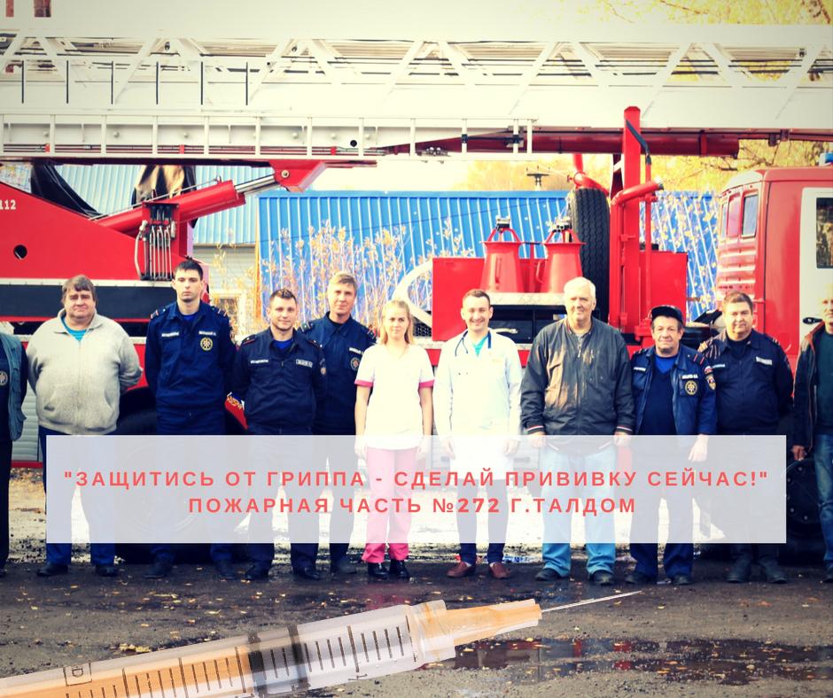 17 октября в пожарной части №272 г.Талдом прошла акция «Защитись от гриппа — сделай прививку сейчас!».