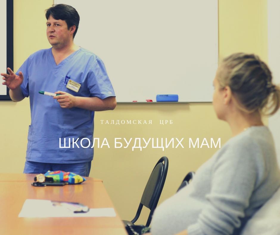 26 октября в актовом зале Талдомской ЦРБ начала работу «Школа будущих мам».