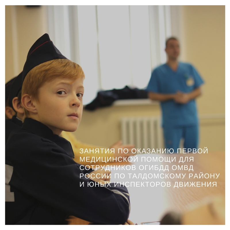 25 октября в актовом зале Талдомской ЦРБ прошли занятия по оказанию первой медицинской помощи для сотрудников ОГИБДД ОМВД России по Талдомскому району и юных инспекторов движения средней школы №1,№2.