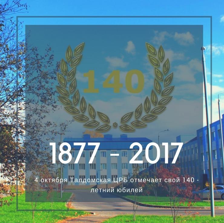 4 октября 2017 года Талдомская ЦРБ отмечает свой 140-летний юбилей