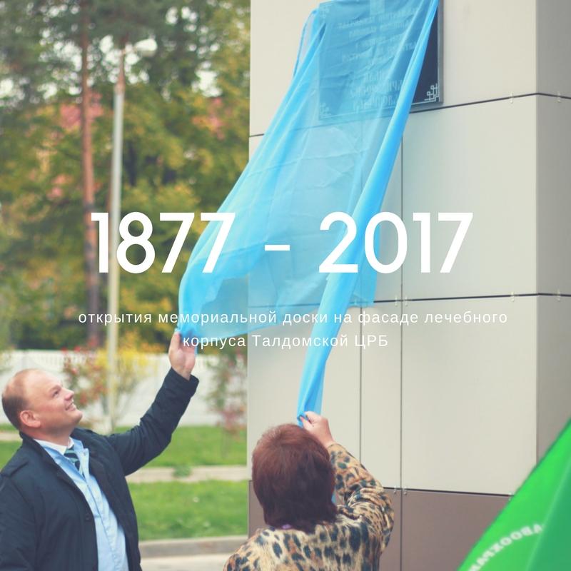 4 октября состоялось открытие мемориальной доски на фасаде лечебного корпуса Талдомской ЦРБ