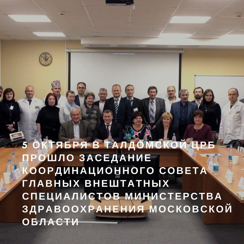 5 октября в Талдомской ЦРБ прошло заседание Координационного совета главных внештатных специалистов Министерства здравоохранения Московской области