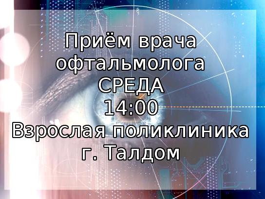 Приём офтальмолога по средам с 14:00 во взрослой поликлинике г. Талдома