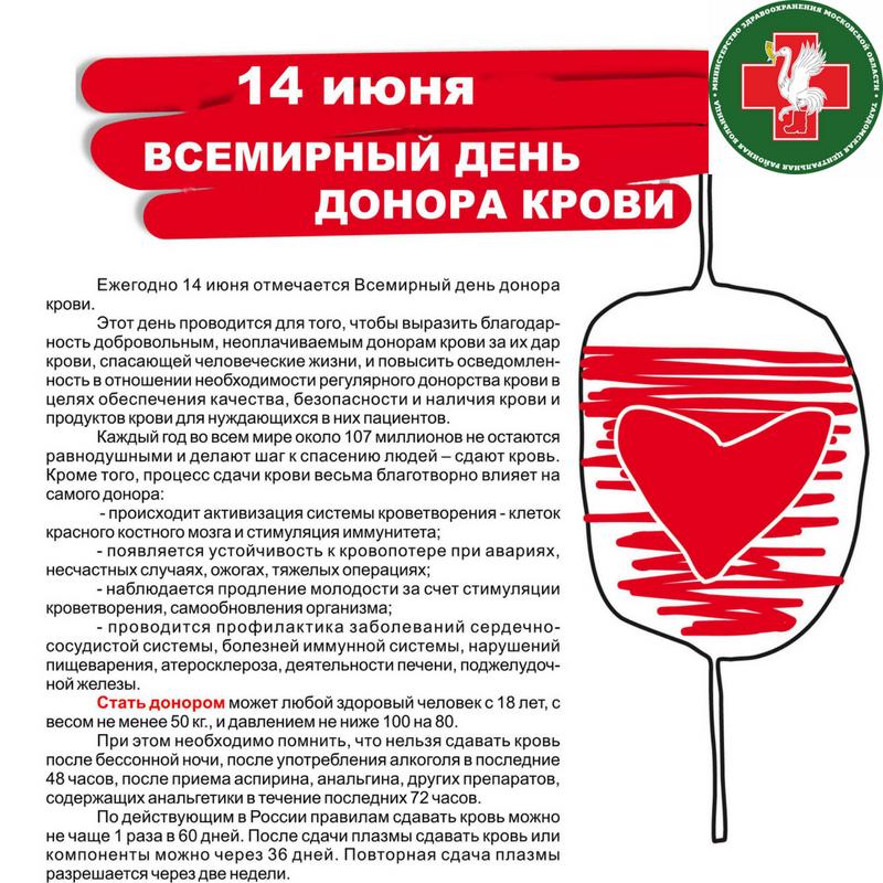 Поздравление службе крови